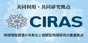 CIRASセンター